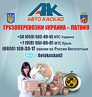 Международные перевозки Николаев - Рига, Елгава, Юрмала. Грузоперевозка из Николаева в Ригу, Елгаву, перевозки