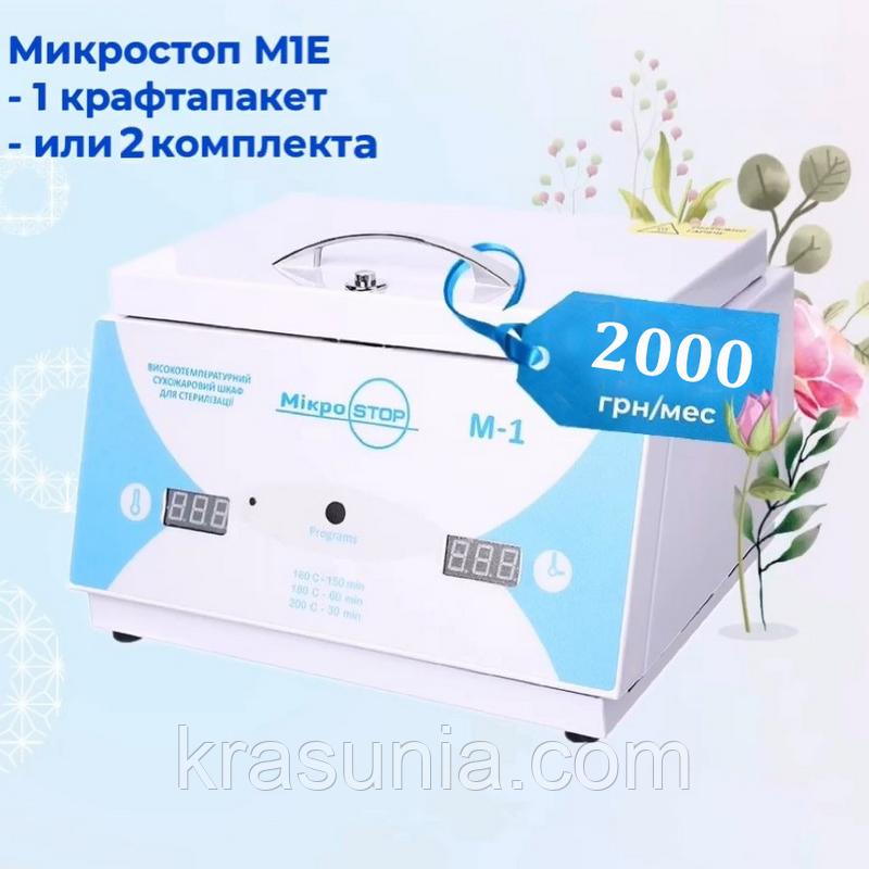 Сухожаровой шкаф Микростоп М1е