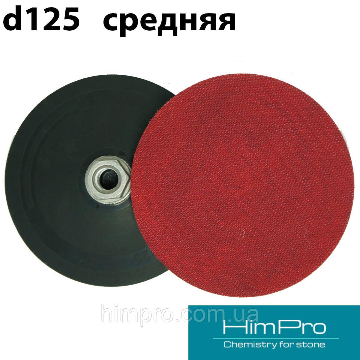 Гумовий тримач для шліфувальних машин d125 середньої жорсткості