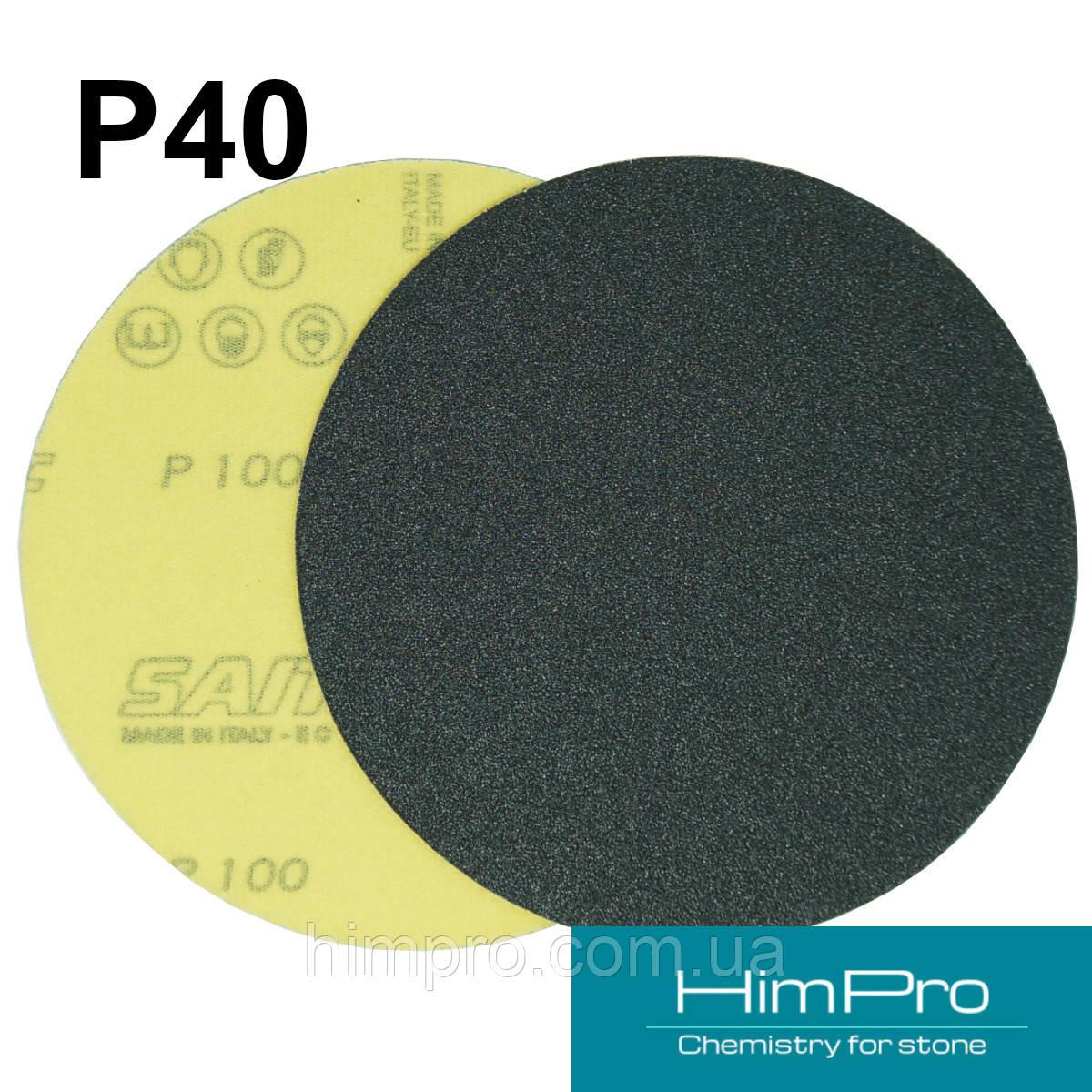 SAIT P40 d125 Наждачная бумага для мрамора