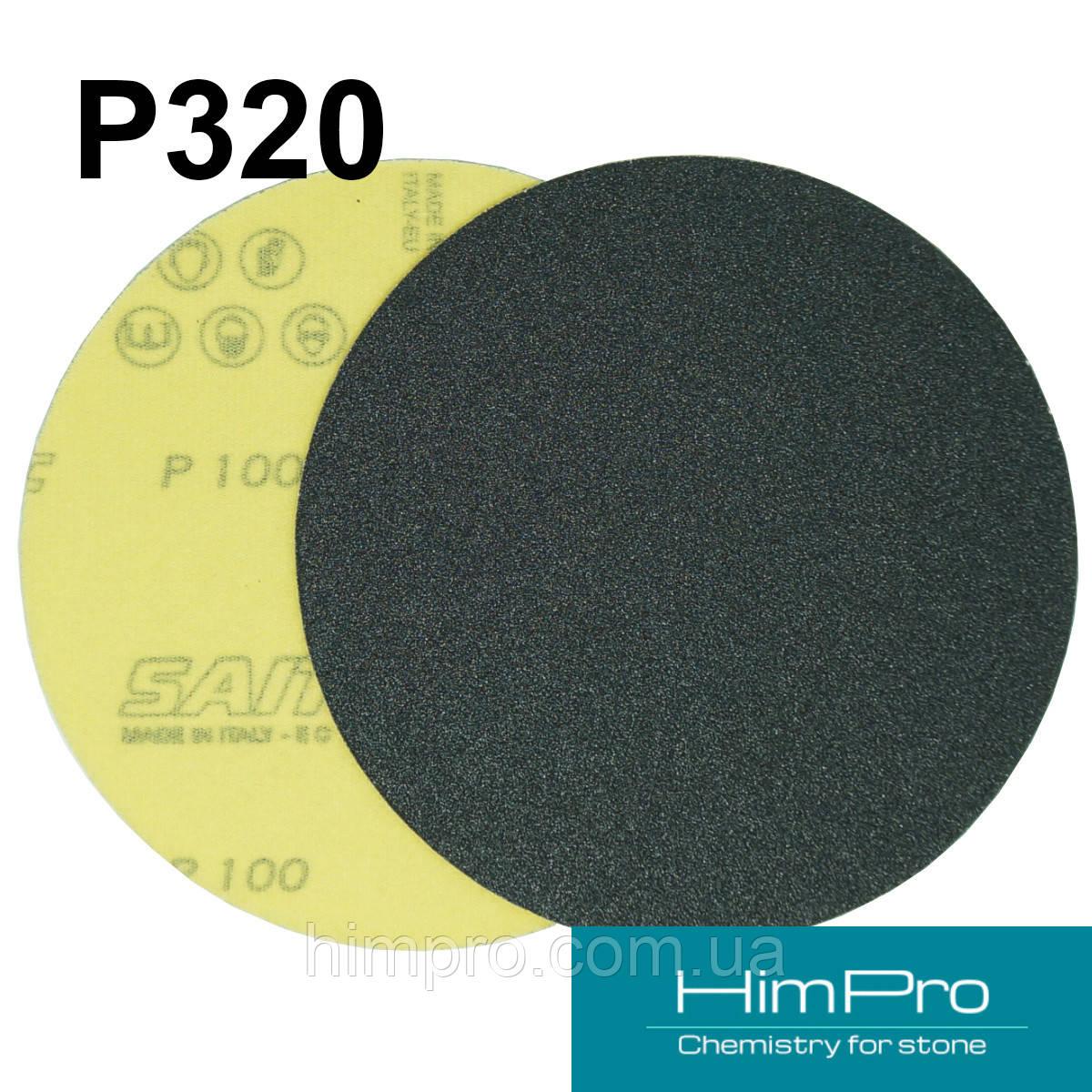 SAIT P320 d125 Наждачная бумага для мрамора