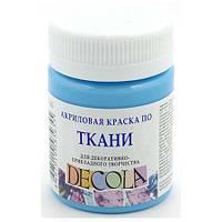 Краска по ткани Textile Decola 50 мл, Небесно-голубая