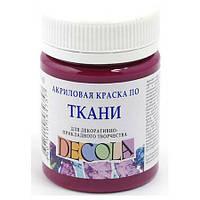 Краска по ткани Textile Decola 50 мл,Розовая темная