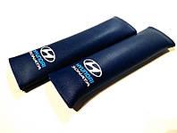 Подушки накладки на ремни безопасности Hyundai SONATA синие