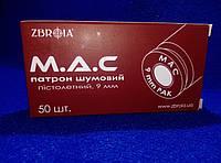 Патрон холостой сигнальный MAC 9мм пистолетный (50шт)., фото 1