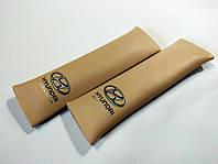 Подушки накладки на ремни безопасности Hyundai SONATA бежевые