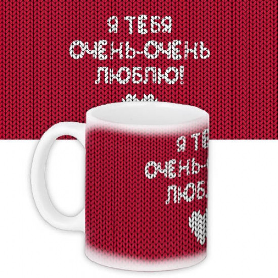 Чашка я тебя очень очень люблю