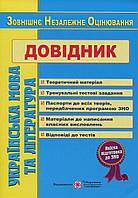 Українська мова та література. Довідник для підготовки до ЗНО