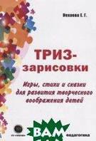Нехаева Екатерина Геннадьевна ТРИЗ-зарисовки. Игры, стихи и сказки для развития творческого воображения детей