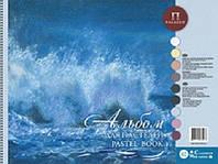 "PALAZZO"" Альбом для пастели ""Aquamarinе"" 160 г/м2 360 х 480 см на спирали 54 л. 9 цв. АПAq/А3"