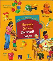 My first English words. Nursery School / Дитячий садок