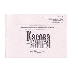 Кассовая книга самокопирка А5, 100л. додаток 5, горизонтальная, Р 44371