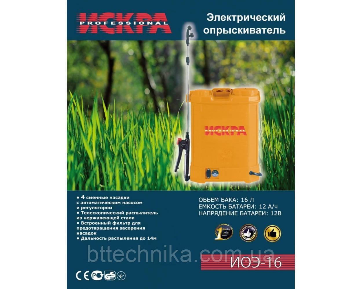 Обприскувач садовий акумуляторний Іскра 16 л