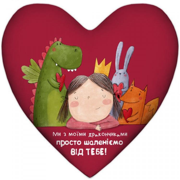 Подушка сердце Ми з моїми дракончиками просто шаленіємо від тебе