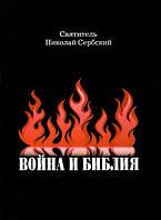 Война и Библия. Святитель Николай Сербский (Велимирович).