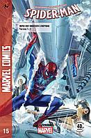 Spider-Man №15 (комікс Людина-павук)