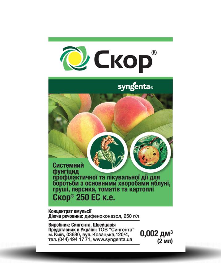 Фунгицид Скор (2 мл) — борьба с заболеваниями яблони, груши и персика, сахарной свеклы