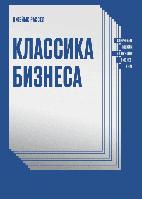 Классика бизнеса Ключевые мысли из лучших бизнес-книг