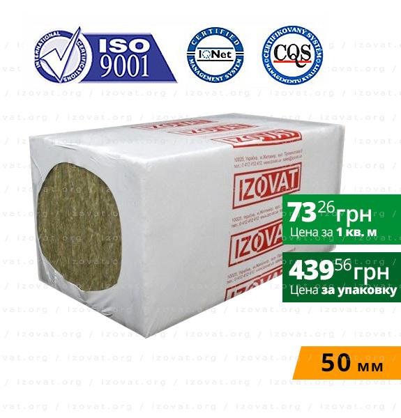 Izovat 65 (Изоват) 50 мм базальтовый утеплитель для вентилируемого фасада