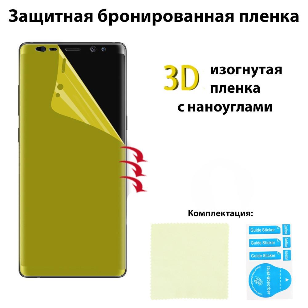 Защитная бронированная пленка Xiaomi Mi Note 10 Pro (полиуретановая)