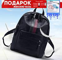 Женский легкий классический рюкзак черного цвета +подарок