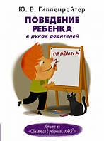 Книга Ю.Б. Гиппенрейтер Поведение ребенка в руках родителей АСТ 978-5-17-082489-2