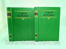 Есенин С. Собрание сочинений. В 2 т. (б/у).
