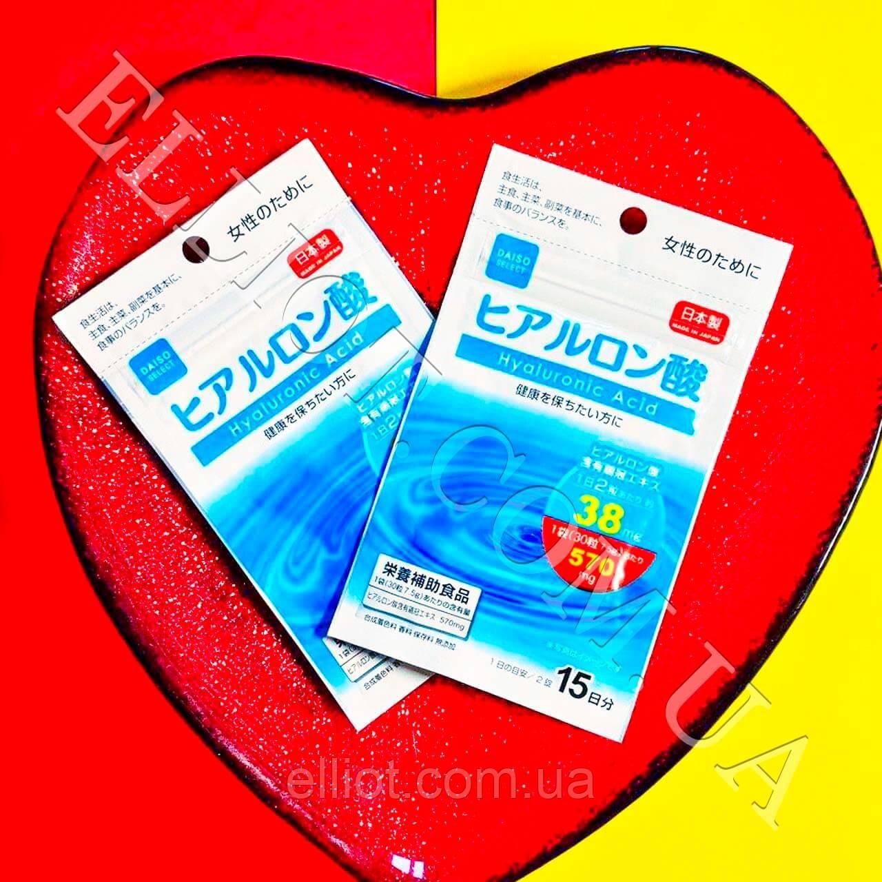 Гіалуронова Кислота Hyaluronic Acid 15 днів / Японія! Daiso
