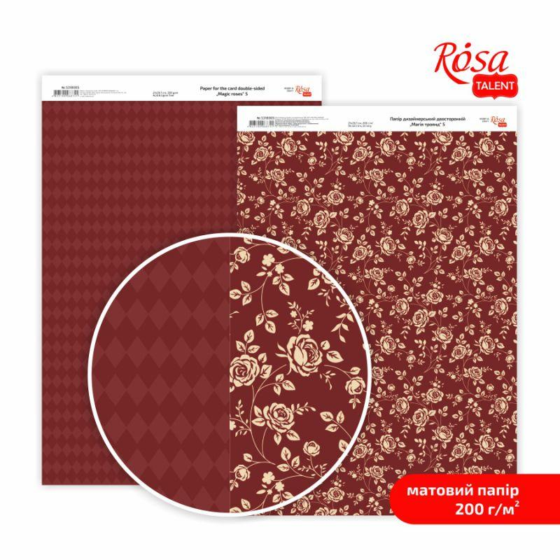 """Папір дизайнерський двостороння матова """"Магія троянд"""" 5, 21х29,7 см, 200 г/м2, ROSA TALENT"""