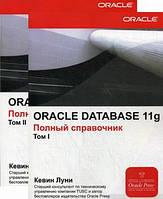 Кевин Луни Oracle Database 11g: Полный справочник. В 2 томах