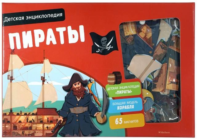 Пираты. Детская энциклопедия (в коробке)