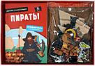 Пираты. Детская энциклопедия (в коробке), фото 2