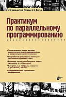 Сергей Викторович Борзунов Практикум по параллельному программированию