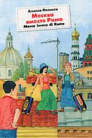 Агнесса Феликси Москва вместо Рима