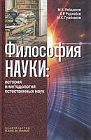 Осман Раджабов Философия науки. История и методология естественных наук
