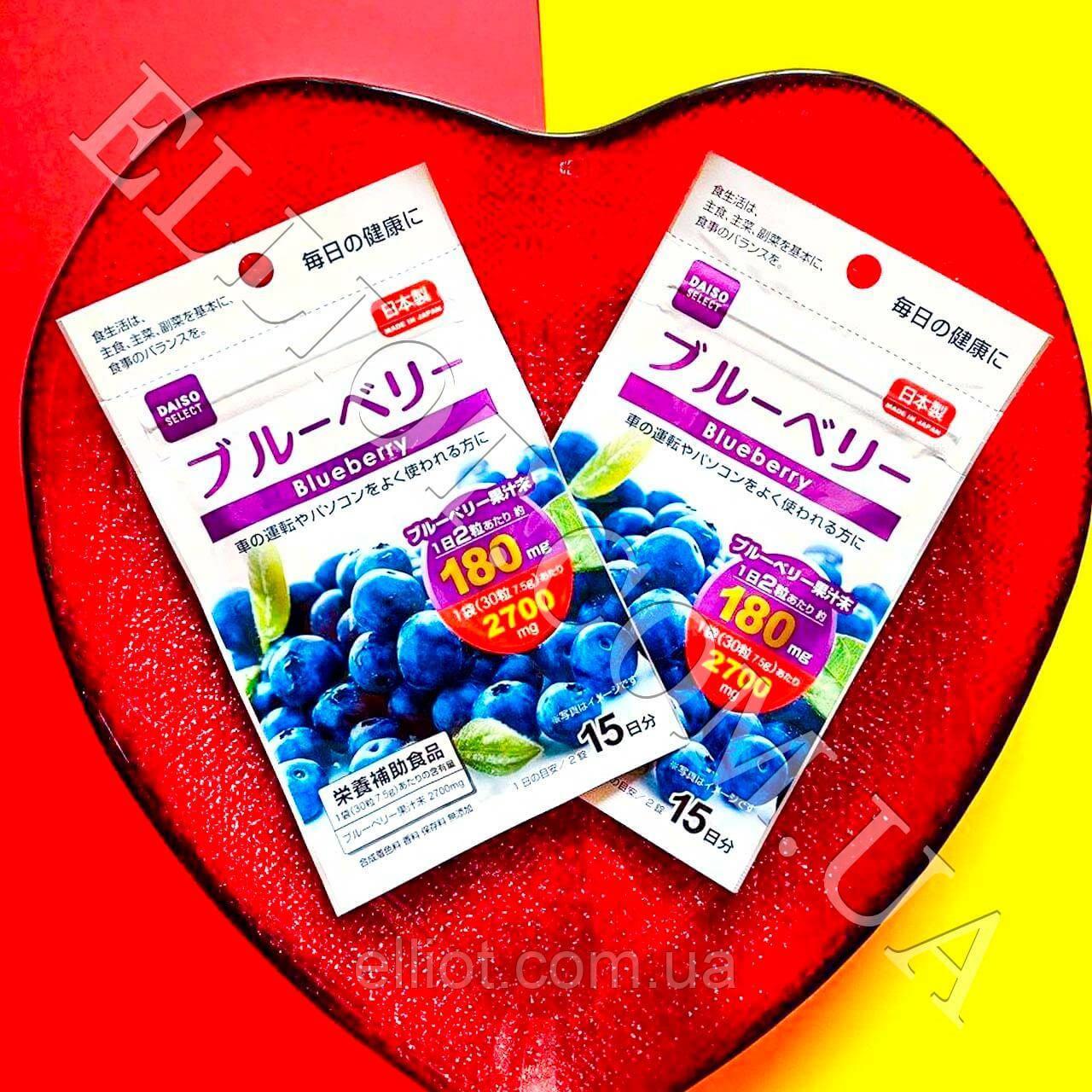 """Екстракт чорниці """"Blueberry"""" 15 днів Daiso Japan."""