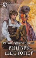 Рыцарь Шестопер: фантастический роман