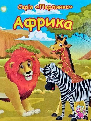 """Книжка картонная """"Перлинка: Африка"""" (укр) J001У"""