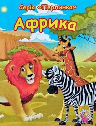 """Книжка картонная """"Перлинка: Африка"""" (укр) J001У, фото 2"""