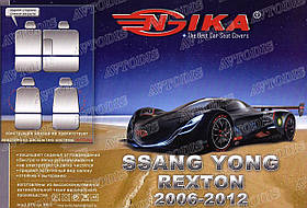 Авточехлы SsangYong Rexton 2006- Nika
