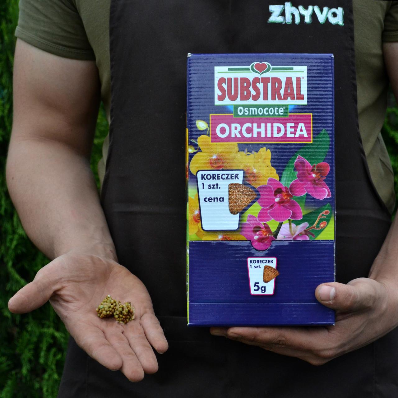 Удобрение длительного действия 6 мес. Субстрал (Осмокот) для орхидей 1 конус (5г)