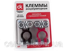 Клеммы аккумуляторные свинцовые, с прижимной планкой, 240гр, 2 шт.  DK-TL112