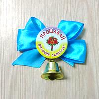 Колокольчик с голубым бантом и значком на выпускной детского сада