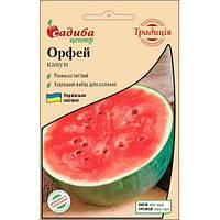 Семена арбуза Орфей 1 г, Традиция