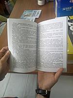 Заказ печати книги экземпляре