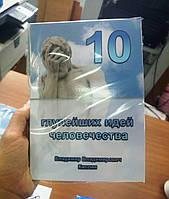 Печать книги на заказ 1 экземпляр