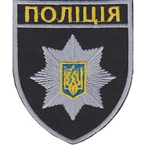 Шеврон полиции (общий)