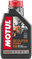 Масло моторное для скутеров Motul SCOOTER POWER 2T, 1L