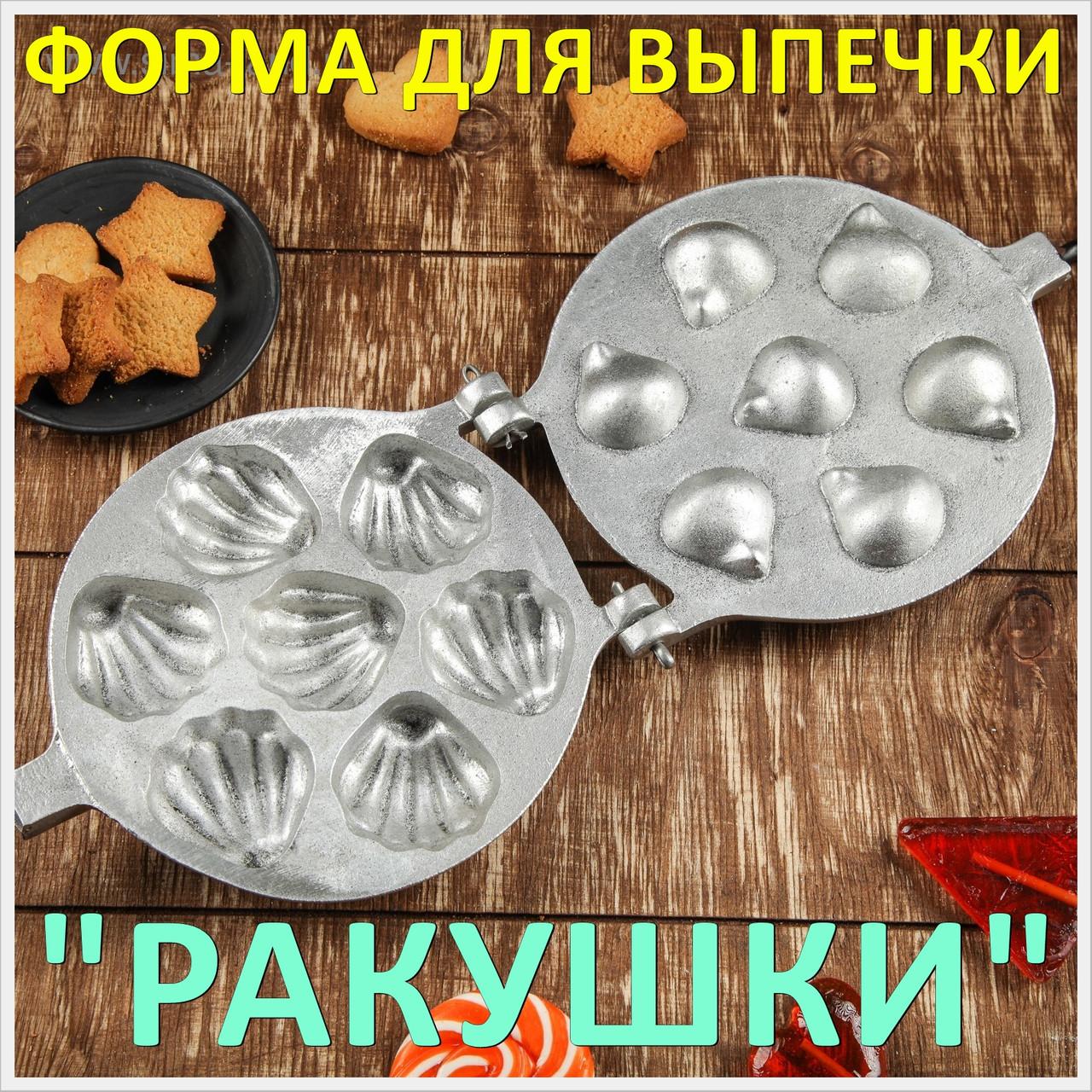 """Форма для випічки печива Харківська """"Черепашки"""""""