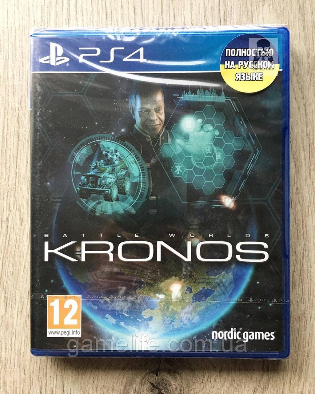 Battle Worlds Kronos (рус.) PS4